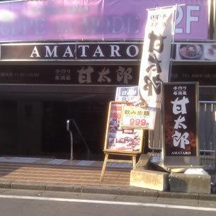 甘太郎 湘南台1号店