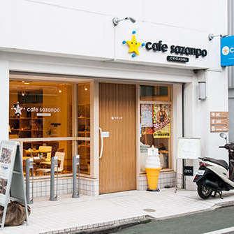 Cafe Sazanpo サザンポ