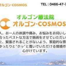 オルゴン・COSMOS