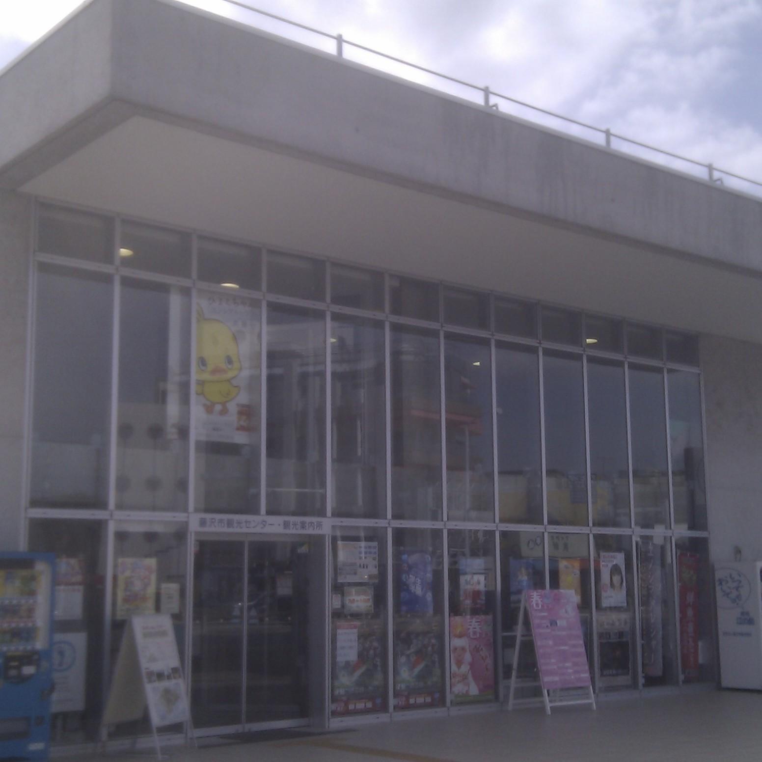 藤沢市観光協会