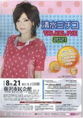 清水ミチコ TALK&LIVE 2021