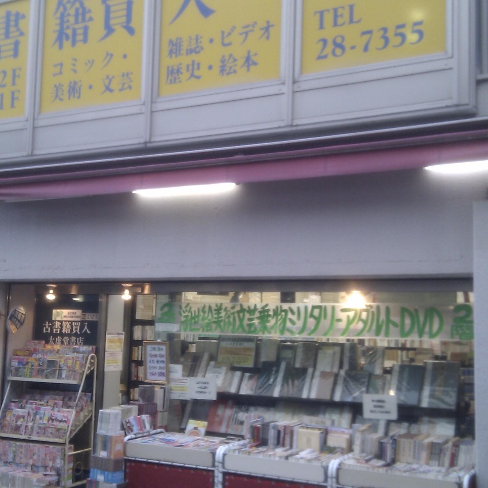 太虚堂書店