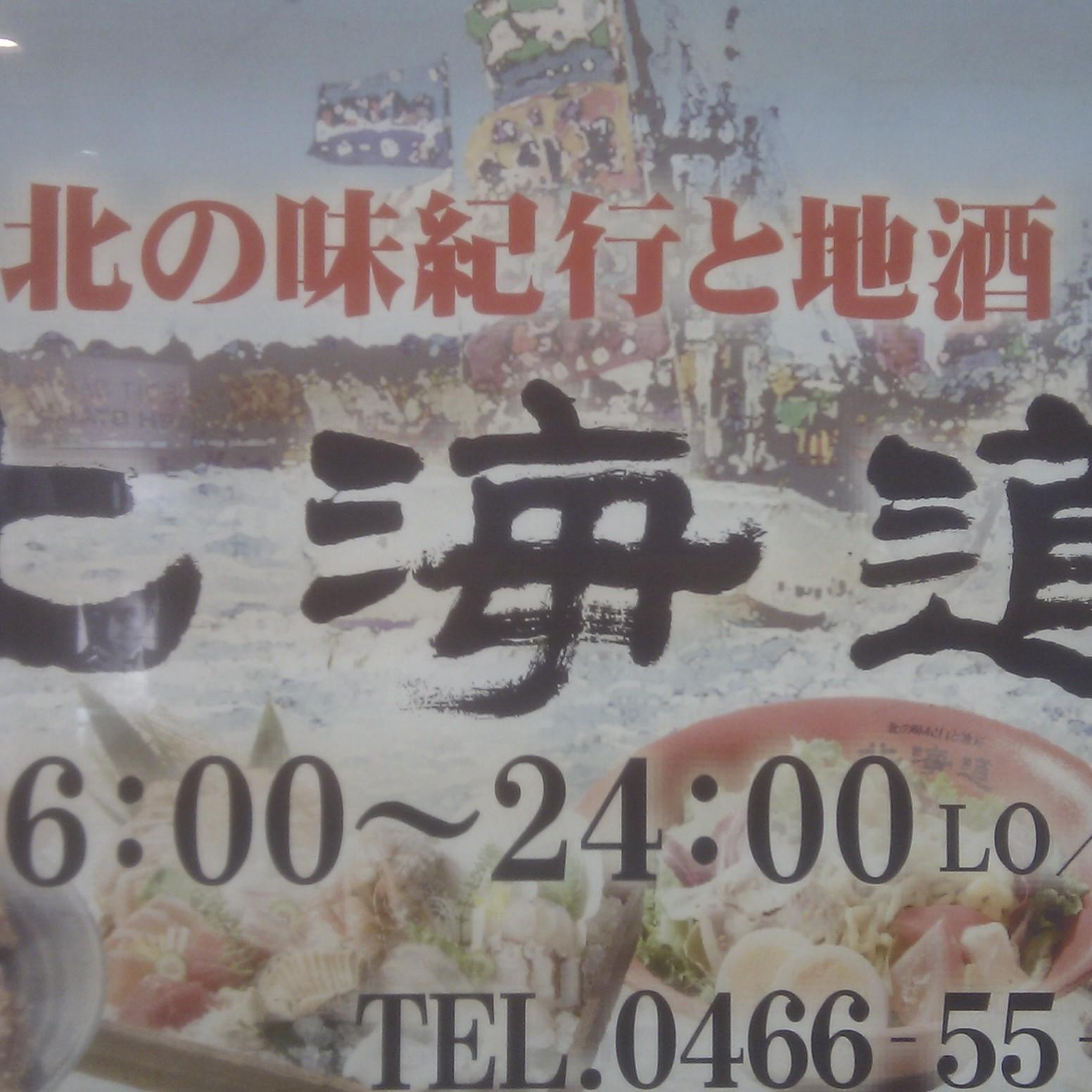北海道 藤沢駅前店
