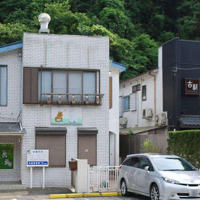 本田獣医科病院