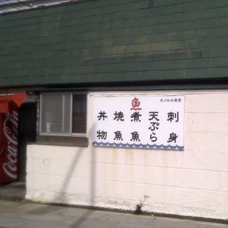 魚料理 ホノルル食堂