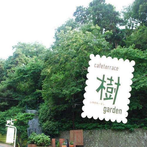 カフェテラス 樹 Garden