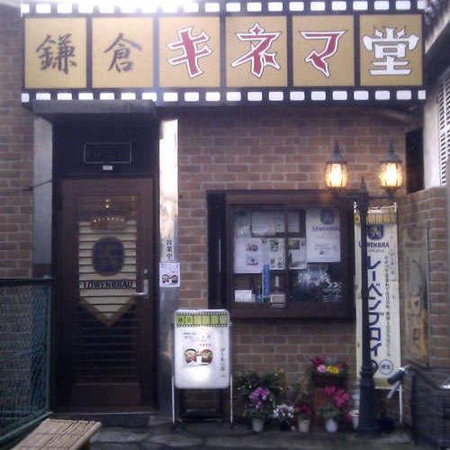 鎌倉キネマ堂