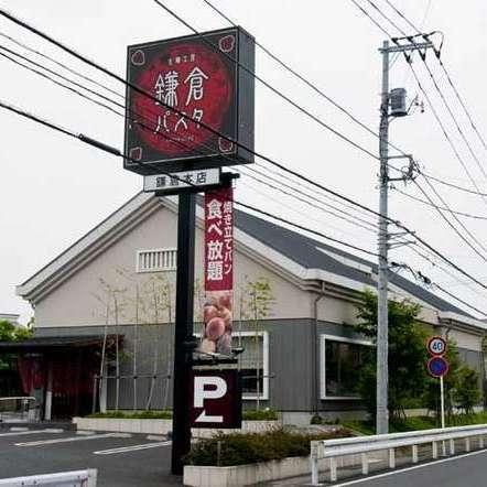 鎌倉パスタ 鎌倉手広店