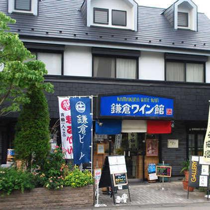 鎌倉ワイン館