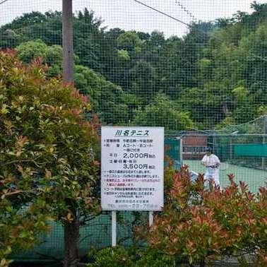 川名テニス