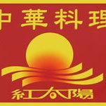 藤沢中華料理店『紅太陽』