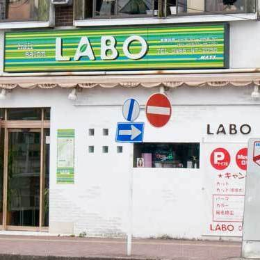 美容室LABO MAX'S 長後店