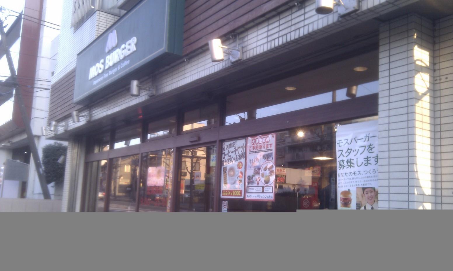 モスバーガー湘南台店