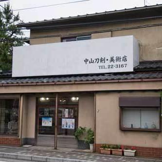 中山刀剣美術店