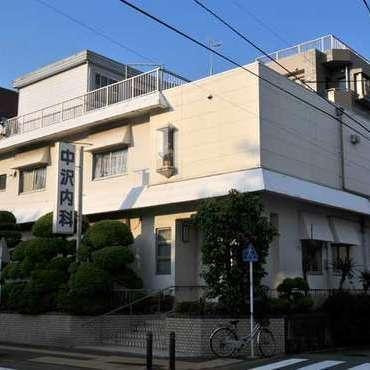 中沢内科医院