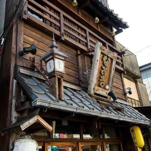 なお吉 大船店
