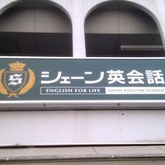 シィーン英会話大船校