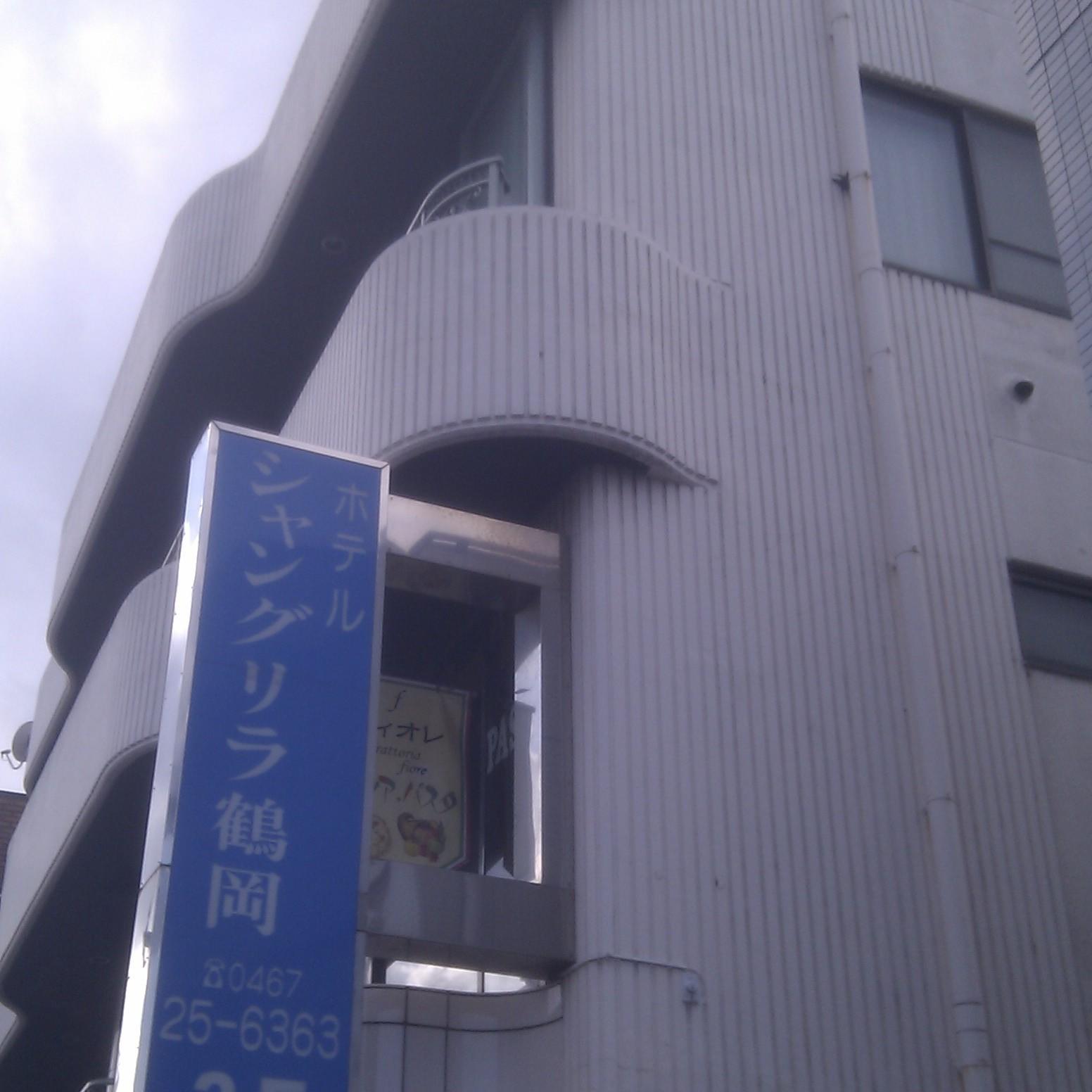 シャングリラ鶴岡