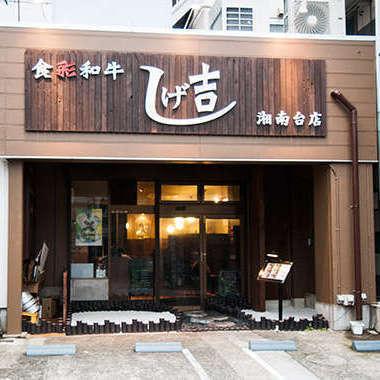 食彩和牛しげ吉 湘南台店