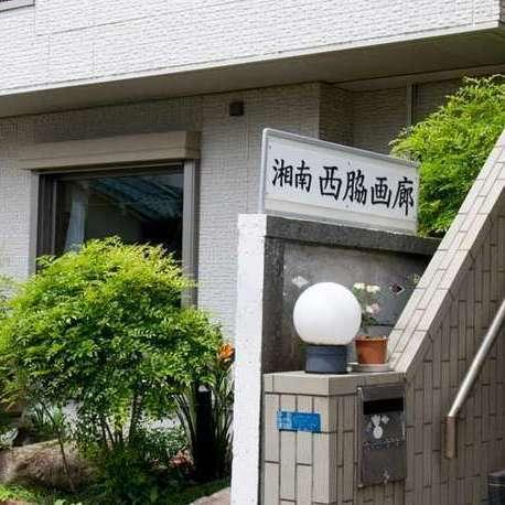 湘南西脇画廊