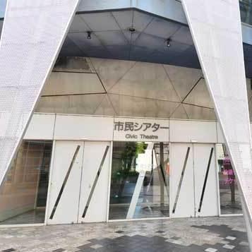 湘南台文化センター市民シアター