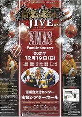 音楽の絵本 JIVE XMAS Family Concert