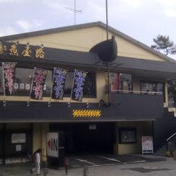 魚屋路鎌倉由比ケ浜店