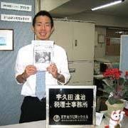 宇久田税理士事務所