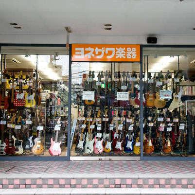 ヨネザワ楽器