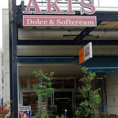 Akis Dolce & Soft Cream