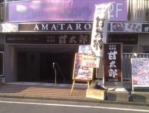 Amataro Shonandai
