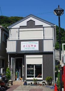 Sakurayama Antiques