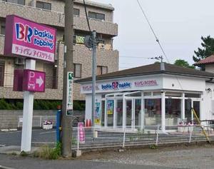 Baskin Robbins Chigasaki