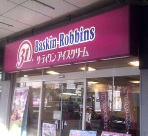 Baskin Robbins Fujisawa