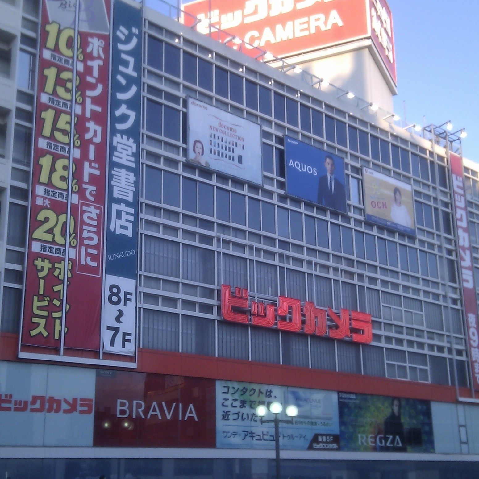 Bic Camera Fujisawa