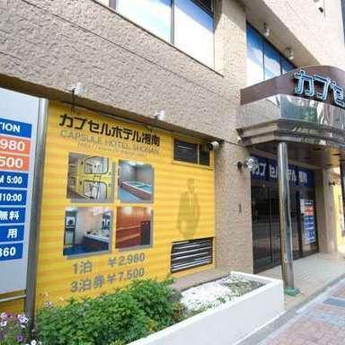 Capsule Hotel Shonan