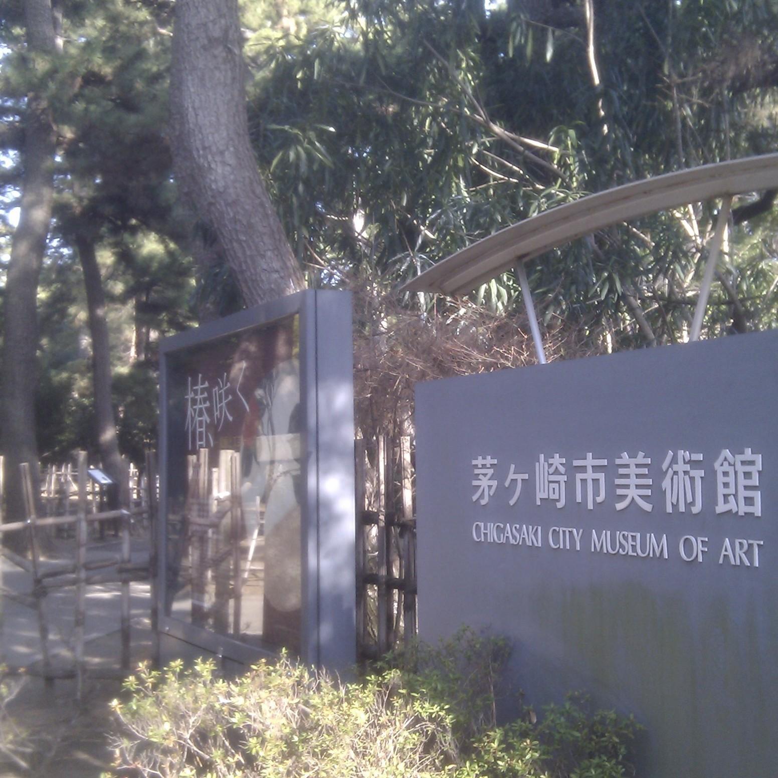 Chigasaki Art Gallery