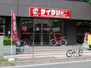 Cycly Fujisawa