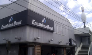 ENOSHIMA BOWLING CENTER
