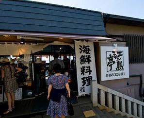 Enoshimatei