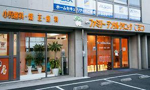 Family Dental Clinic Komatsu