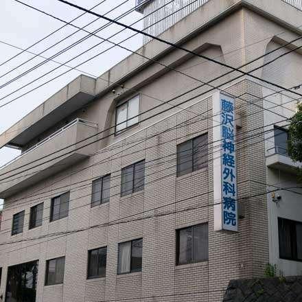 Fujisawa Noushinkei Geka Hospi