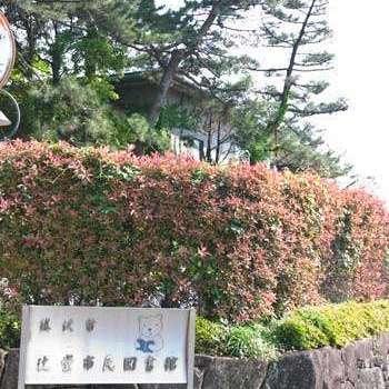 FUJISAWA CITY TSUJIDOU LIBRARY
