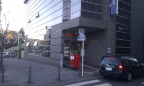 FUJISAWA POST OFFICE