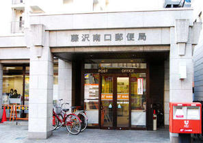 FUJISAWA SOUTH POST OFFICE