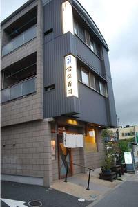 FukuZushi