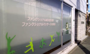 Chigasaki Functional Massage