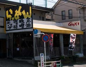 Gaki Taishou
