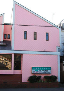 Gochou Clinic
