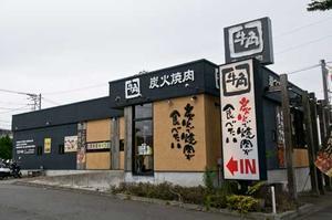 牛角 藤沢石川店